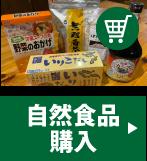 自然食品 購入